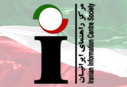 Iranian Information Centre Society مرکز راهنمای ایرانیان
