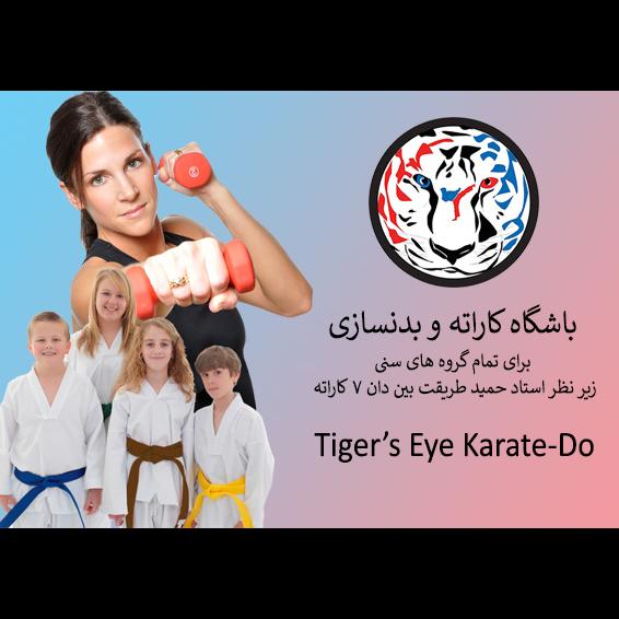 Tiger's Eye Karate-Do - باشگاه کاراته